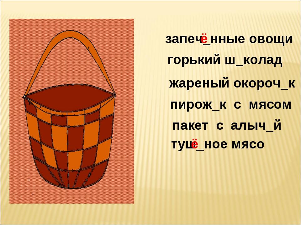 запеч_нные овощи горький ш_колад жареный окороч_к пирож_к с мясом пакет с алы...