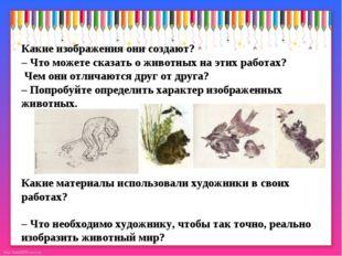 Какие изображения они создают? – Что можете сказать о животных на этих работа