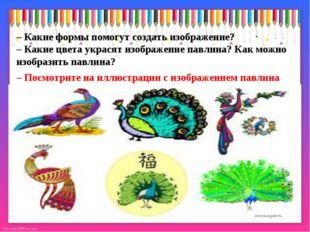 – Какие формы помогут создать изображение? – Какие цвета украсят изображение