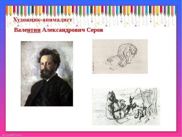 Валентин Александрович Серов http://linda6035.ucoz.ru/