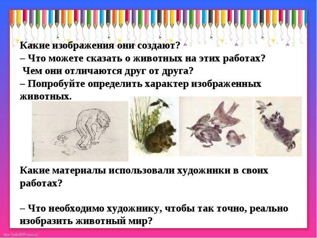 Какие изображения они создают? – Что можете сказать о животных на этих работа...