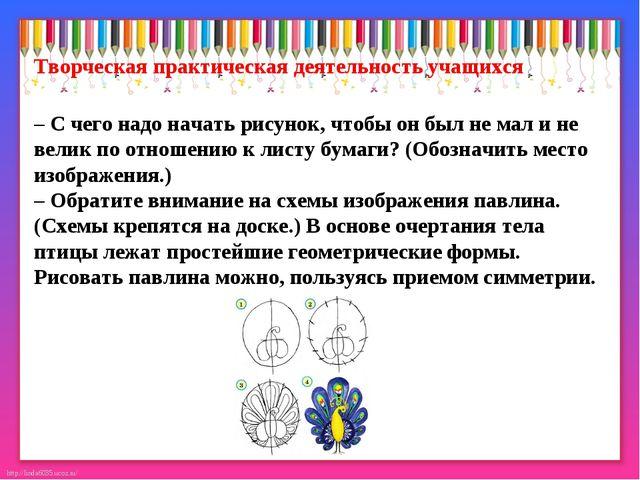 Творческая практическая деятельность учащихся – С чего надо начать рисунок, ч...