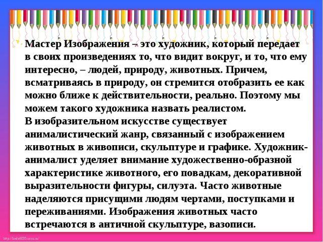 Мастер Изображения – это художник, который передает в своих произведениях то,...