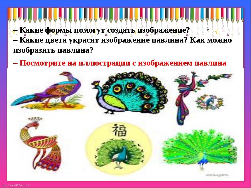– Какие формы помогут создать изображение? – Какие цвета украсят изображение...