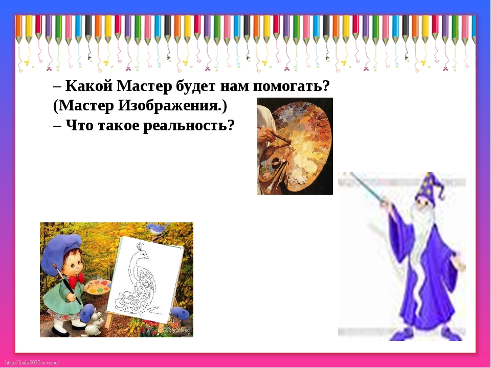– Какой Мастер будет нам помогать? (Мастер Изображения.) – Что такое реальнос...