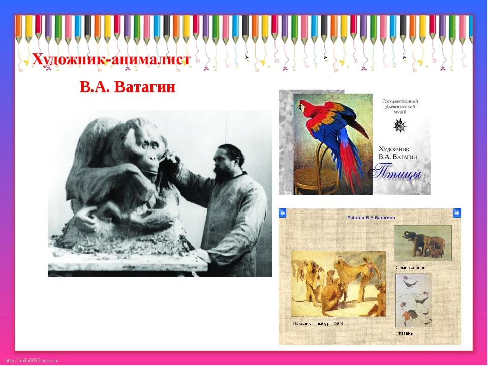 В.А. Ватагин http://linda6035.ucoz.ru/