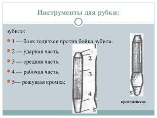 Инструменты для рубки: зубило: 1 — боек годиться против бойка зубила. 2 — уда