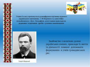 Учням 6 класу пропонується разшифрувати прізвище відомого українського матем