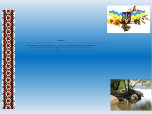 Приклади задач: 1) Гори Апецька, Борєвка і Говерла знаходяться в Українських