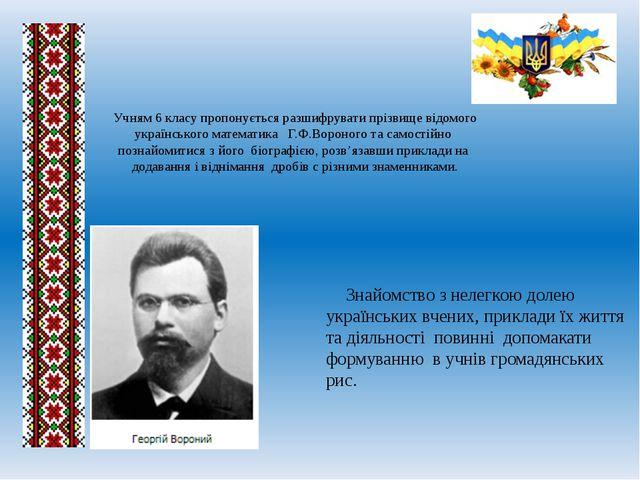 Учням 6 класу пропонується разшифрувати прізвище відомого українського матем...