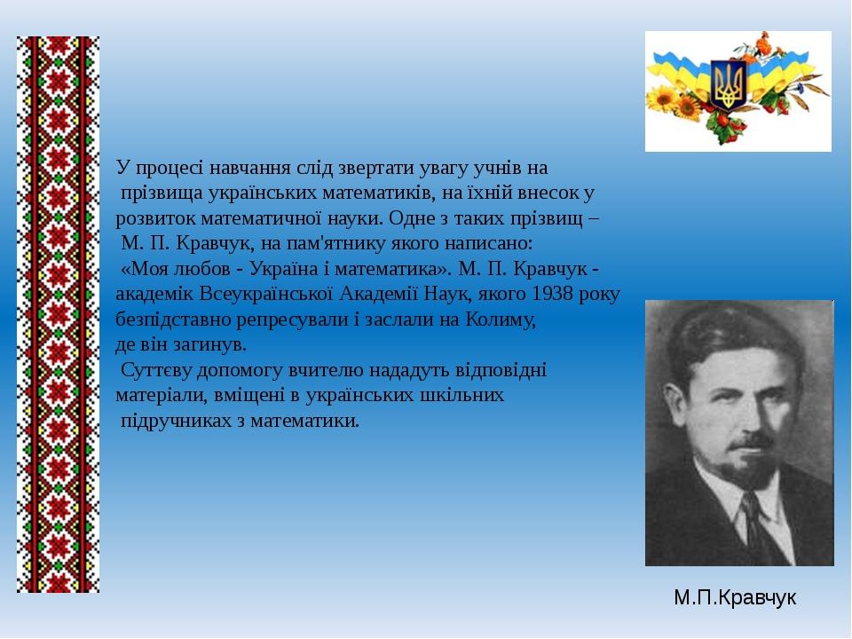 У процесі навчання слід звертати увагу учнів на прізвища українських математ...
