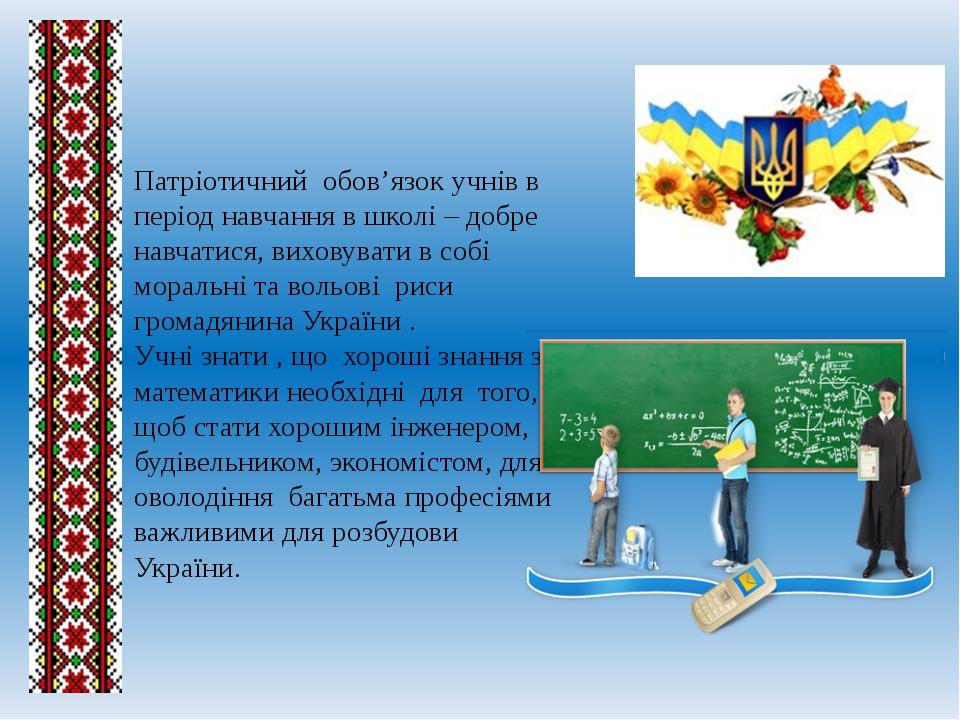 Патріотичний обов'язок учнів в період навчання в школі – добре навчатися, ви...