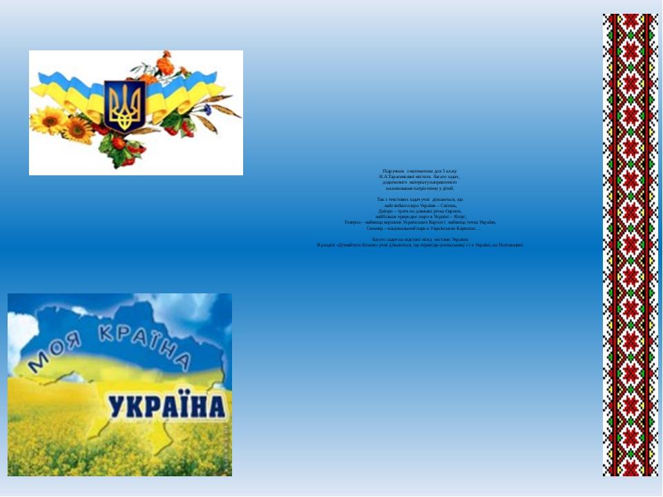 Підручник з математики для 5 класу Н.А.Тарасенкової містить багато задач, до...