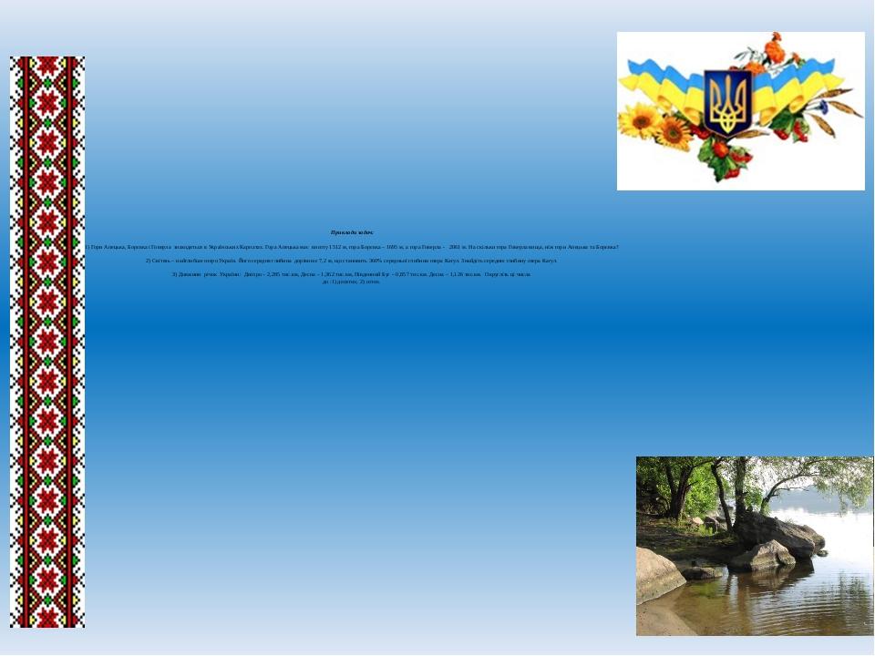 Приклади задач: 1) Гори Апецька, Борєвка і Говерла знаходяться в Українських...