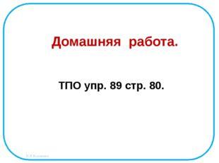 Домашняя работа. ТПО упр. 89 стр. 80. Н.Н.Коломина
