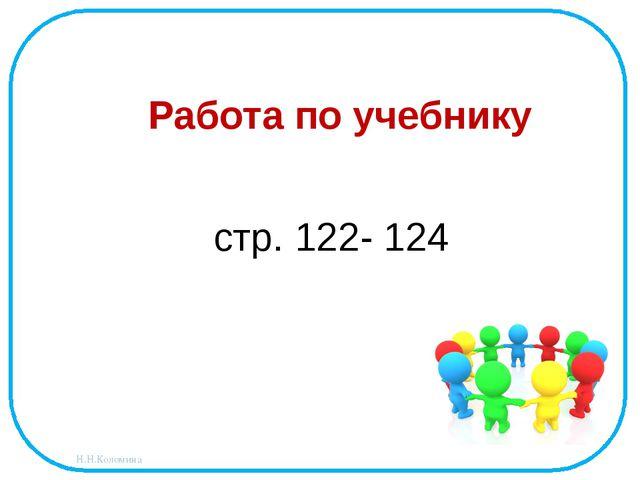 Работа по учебнику стр. 122- 124 Н.Н.Коломина