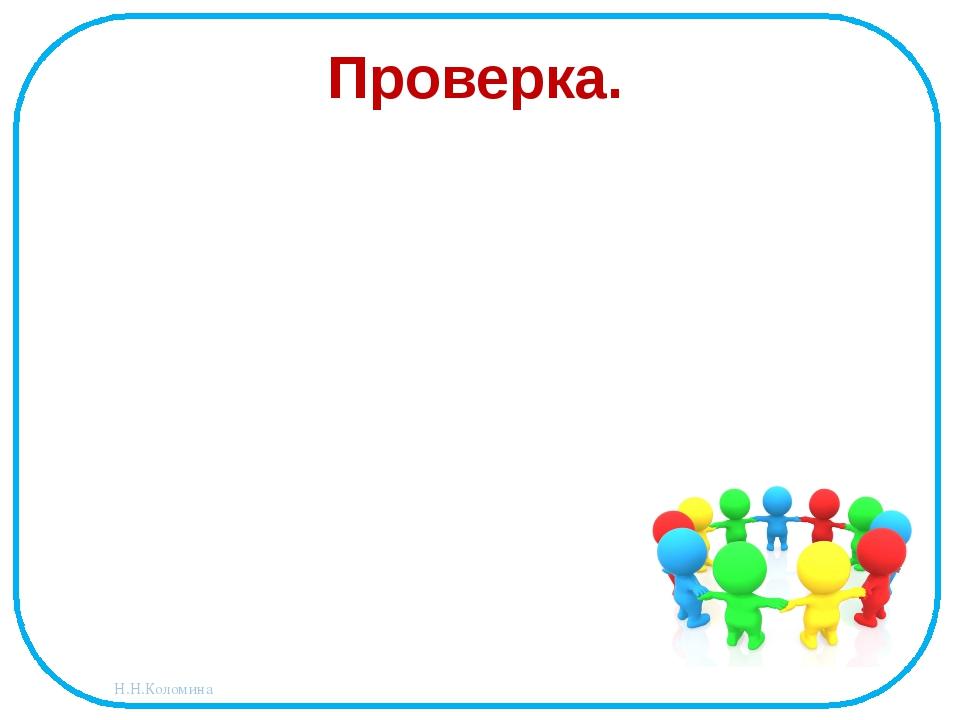 Проверка. Н.Н.Коломина