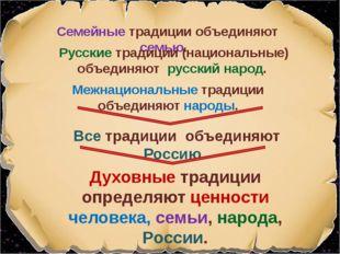 Семейные традиции объединяют семью. Русские традиции (национальные) объединя