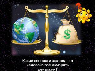 Я Какие ценности заставляют человека все измерять деньгами? Изображение с сай