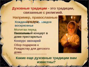 Духовные традиции - это традиции, связанные с религией. Молитва перед занятия