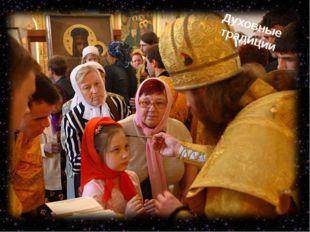 Духовные традиции Изображение с сайта http://www.photosight.ru/