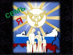 семьЯ Изображение с сайта http://www.pafnuty-abbey.ru/