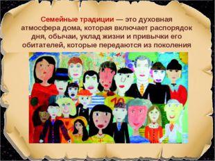 Семейные традиции — это духовная атмосфера дома, которая включает распорядок