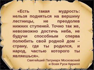«Есть такая мудрость: нельзя подняться на вершину лестницы, не преодолев нижн