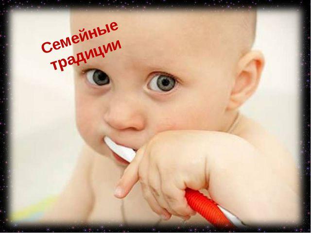 Семейные традиции Изображение с сайта: http://www.myjulia.ru/
