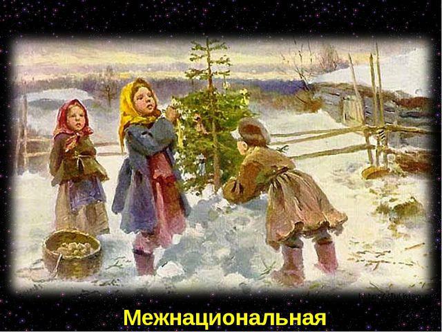 Межнациональная Изображение с сайта http://img0.liveinternet.ru/