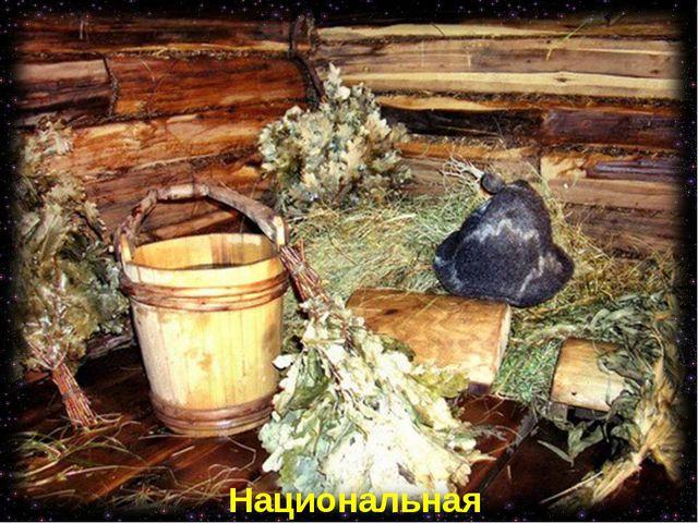 Национальная Изображение с сайта http://freemarket.kiev.ua/