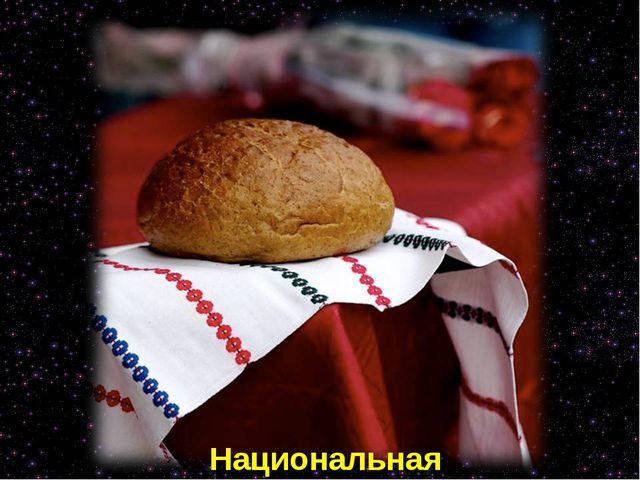 Национальная Изображение с сайта http://img-fotki.yandex.ru/