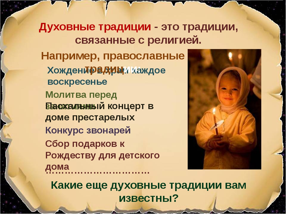 Духовные традиции - это традиции, связанные с религией. Молитва перед занятия...