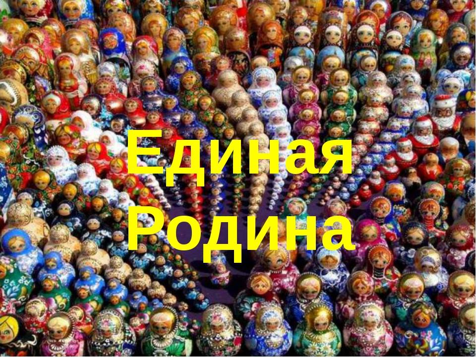 Единая Родина Изображения с сайтов: http://www.samoffar.ru/, http://www.artsh...