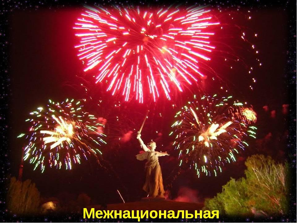 Межнациональная Изображение с сайта http://img-fotki.yandex.ru/