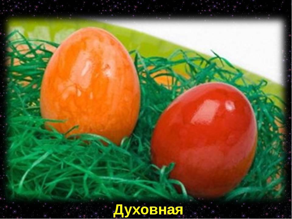 Духовная Изображение с сайта http://kakotdohnul.ru/