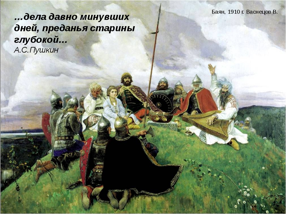 Баян, 1910 г. Васнецов В. …дела давно минувших дней, преданья старины глубоко...