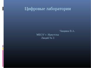 Цифровые лаборатории Чащина В.А. МБОУ г. Иркутска Лицей № 3