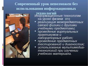 Современный урок невозможен без использования информационных технологий Инфор