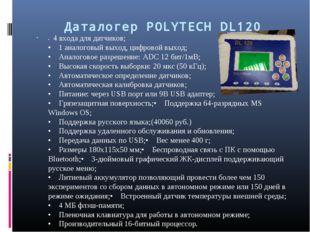 Даталогер POLYTECH DL120 •4 входа для датчиков; •1 аналоговый выход,