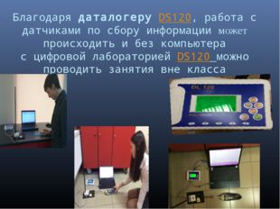 Благодаря даталогеру DS120, работа с датчиками по сбору информации может прои