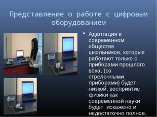Представление о работе с цифровым оборудованием Адаптация в современном общес