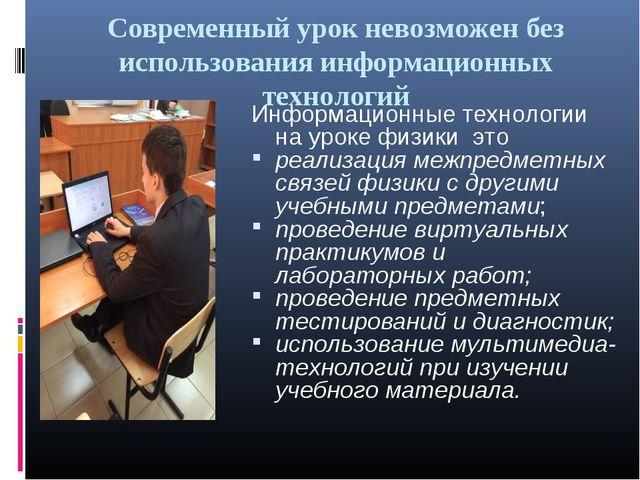 Современный урок невозможен без использования информационных технологий Инфор...