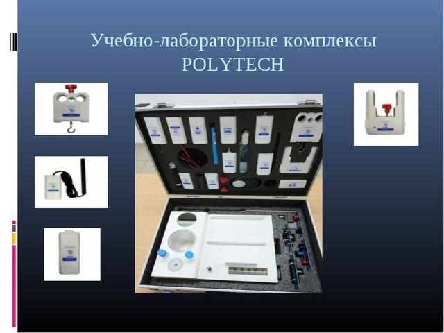 Учебно-лабораторные комплексы POLYTECH