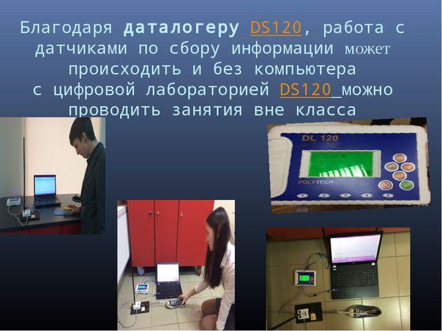 Благодаря даталогеру DS120, работа с датчиками по сбору информации может прои...