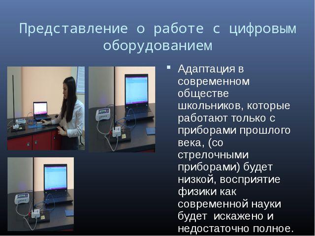 Представление о работе с цифровым оборудованием Адаптация в современном общес...