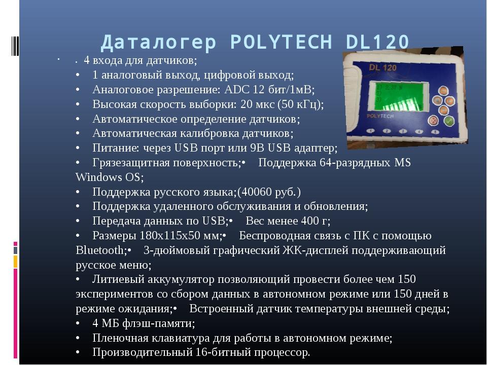 Даталогер POLYTECH DL120 •4 входа для датчиков; •1 аналоговый выход,...