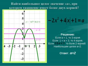 Найти наибольшее целое значение «а», при котором уравнение имеет более двух к