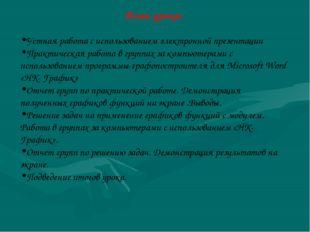 План урока: Устная работа с использованием электронной презентации Практическ