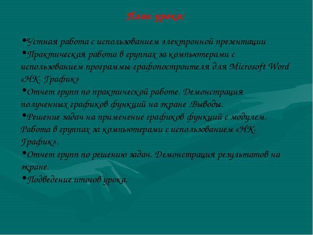 План урока: Устная работа с использованием электронной презентации Практическ...